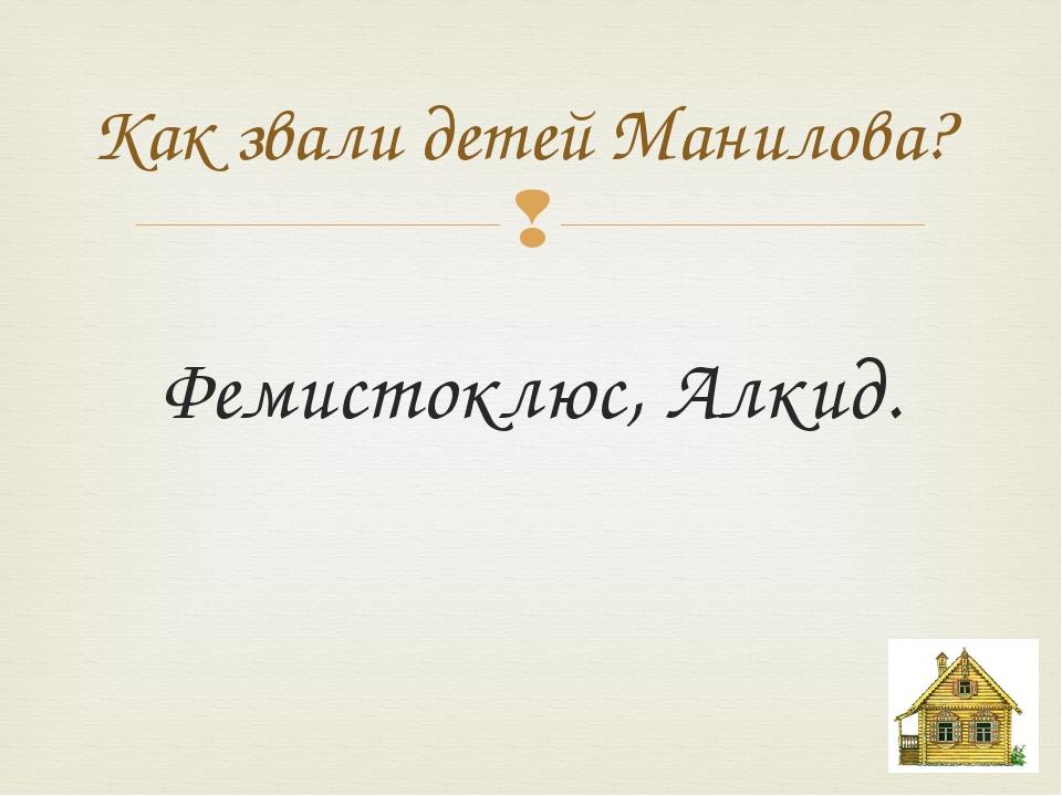 Иллюстраторы «Мертвых душ». Кукрыниксы П.М.Боклевский 