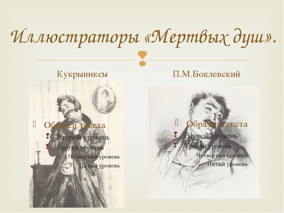 Визитная карточка Манилова. 