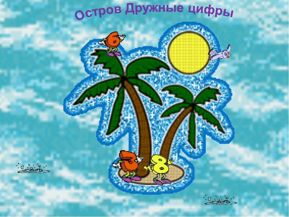 Картинка остров математики для детей