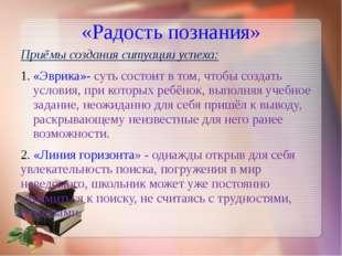 «Радость познания» Приёмы создания ситуации успеха: «Эврика»- суть состоит в