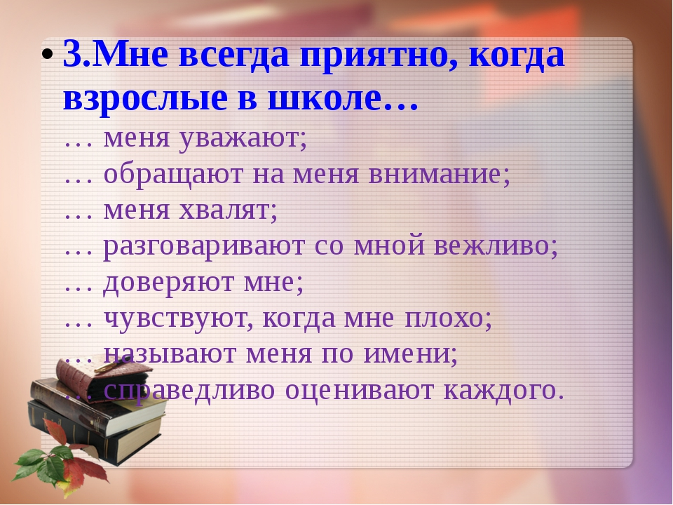 3.Мне всегда приятно, когда взрослые в школе… … меня уважают; … обращают на...