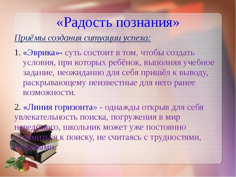 «Радость познания» Приёмы создания ситуации успеха: «Эврика»- суть состоит в...