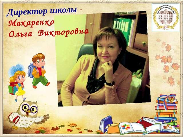 Директор школы - Макаренко Ольга Викторовна