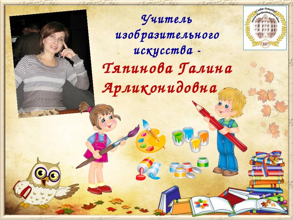 Поздравления на день учителя учителю изо