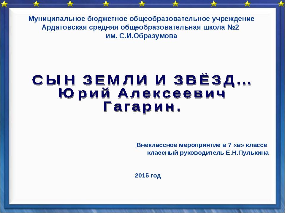 Внеклассное мероприятие в 7 «в» классе классный руководитель Е.Н.Пулькина 20...