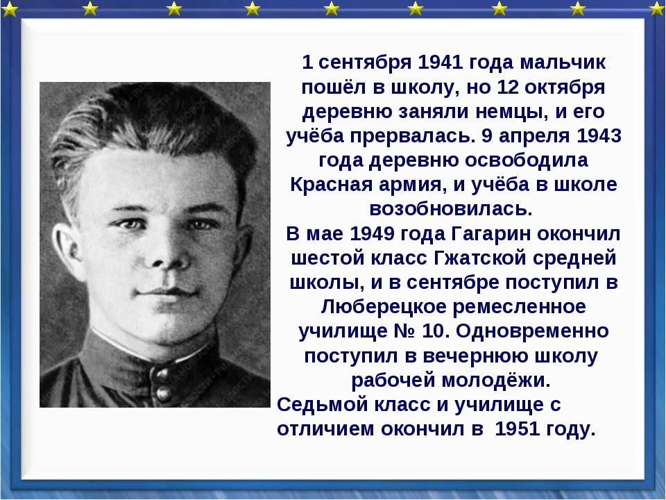 1 сентября 1941 года мальчик пошёл в школу, но 12 октября деревню заняли немц...