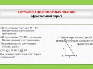 АКТУАЛИЗАЦИЯ ОПОРНЫХ ЗНАНИЙ (фронтальный опрос) В треугольнике KMN угол М = 9