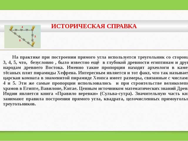 ИСТОРИЧЕСКАЯ СПРАВКА На практике при построении прямого угла используется тр...