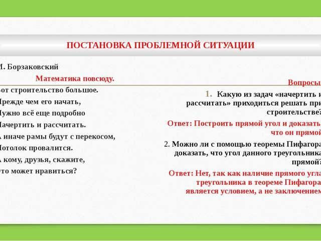 ПОСТАНОВКА ПРОБЛЕМНОЙ СИТУАЦИИ М. Борзаковский Математика повсюду. Вот строит...