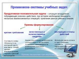 Приемы формулирования краткие требования инструкции и планы действий качестве