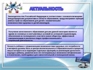 Законодательство Российской Федерации в соответствии с основополагающими меж
