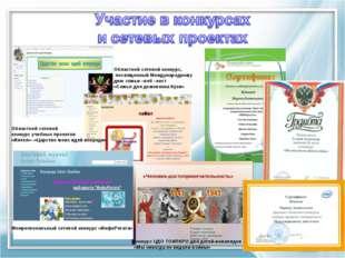 Областной сетевой конкурс учебных проектов «Интел»- «Царство моих идей впере