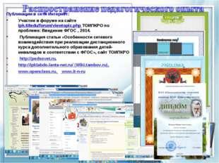 Публикации в сети Интернет: Участие в форуме на сайте ipk.68edu/forum/viewto