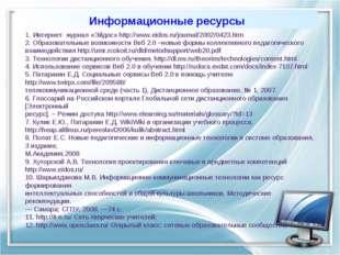 Информационные ресурсы 1. Интернет- журнал «Эйдос» http://www.eidos.ru/journa