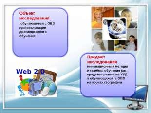 Объект исследования обучающиеся с ОВЗ при реализации дистанционного обучения