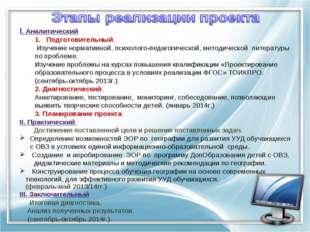 I. Аналитический Подготовительный. Изучение нормативной, психолого-педагогиче