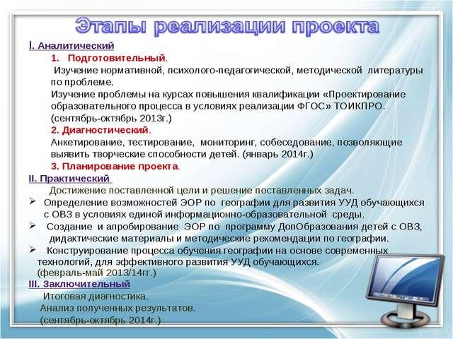 I. Аналитический Подготовительный. Изучение нормативной, психолого-педагогиче...