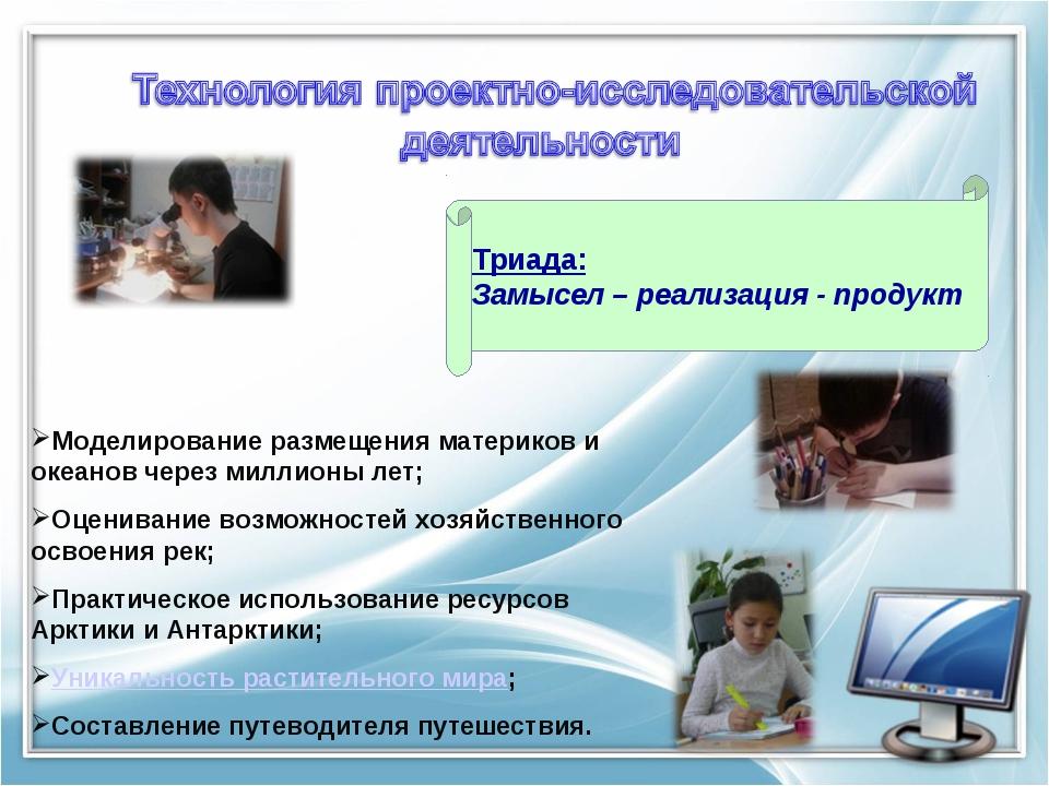 Триада: Замысел – реализация - продукт Моделирование размещения материков и о...