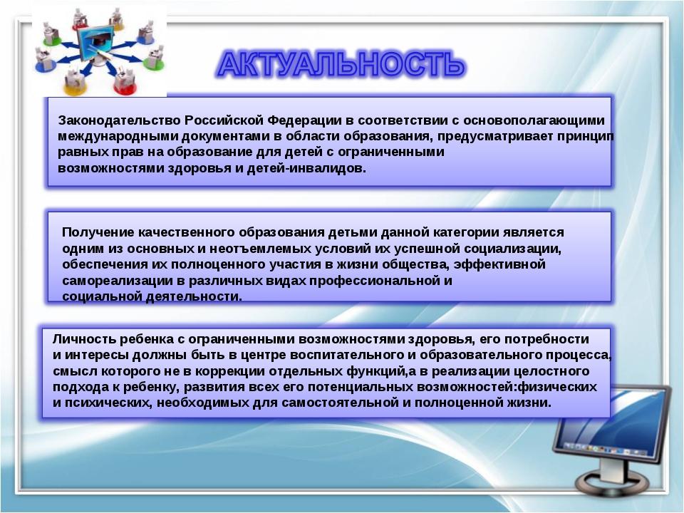 Законодательство Российской Федерации в соответствии с основополагающими меж...