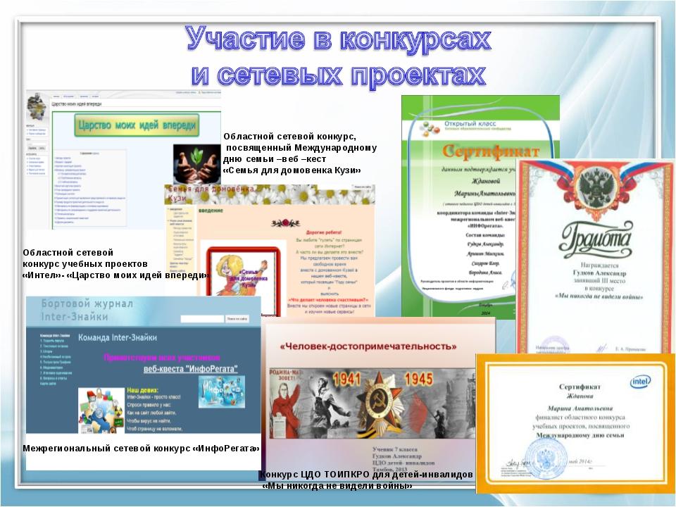 Областной сетевой конкурс учебных проектов «Интел»- «Царство моих идей впере...
