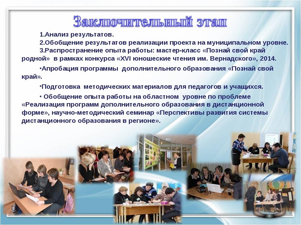 Анализ результатов. Обобщение результатов реализации проекта на муниципально...