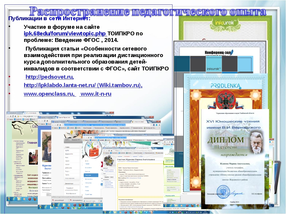 Публикации в сети Интернет: Участие в форуме на сайте ipk.68edu/forum/viewto...