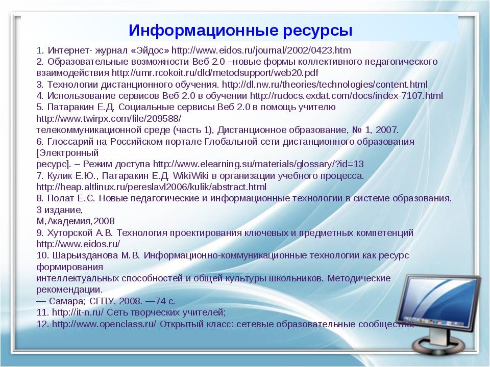 Информационные ресурсы 1. Интернет- журнал «Эйдос» http://www.eidos.ru/journa...