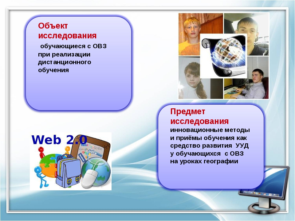 Объект исследования обучающиеся с ОВЗ при реализации дистанционного обучения...