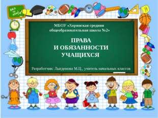 МБОУ «Хоринская средняя общеобразовательная школа №2» ПРАВА И ОБЯЗАННОСТИ УЧ