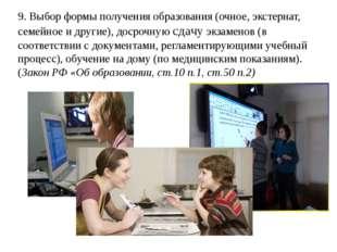 9. Выбор формы получения образования (очное, экстернат, семейное и другие),
