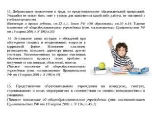 13. Добровольное привлечение к труду, не предусмотренному образовательной про