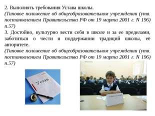 2. Выполнять требования Устава школы. (Типовое положение об общеобразовательн