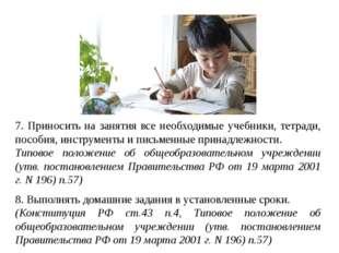 7. Приносить на занятия все необходимые учебники, тетради, пособия, инструмен