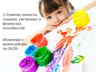 3. Развитие личности, талантов, умственных и физических способностей (Конвен