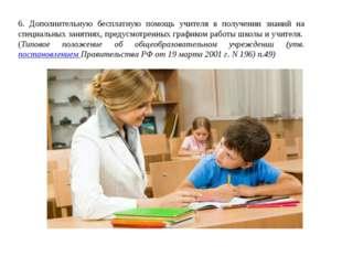 6. Дополнительную бесплатную помощь учителя в получении знаний на специальных
