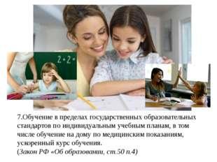 7.Обучение в пределах государственных образовательных стандартов по индивидуа