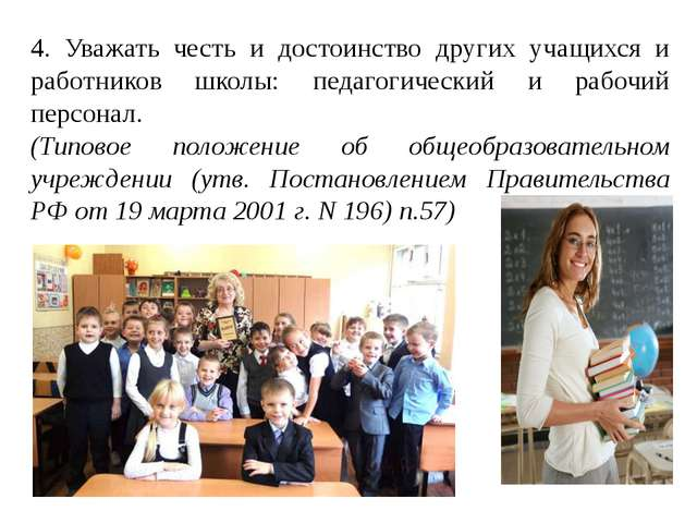 4. Уважать честь и достоинство других учащихся и работников школы: педагогиче...