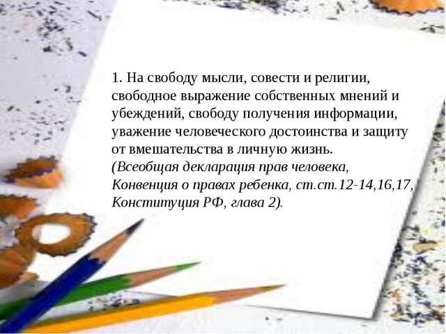 1. На свободу мысли, совести и религии, свободное выражение собственных мнени...