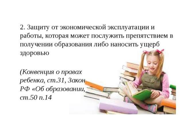 2. Защиту от экономической эксплуатации и работы, которая может послужить пр...
