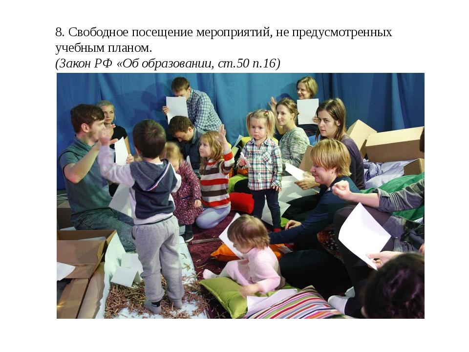 8. Свободное посещение мероприятий, не предусмотренных учебным планом. (Закон...