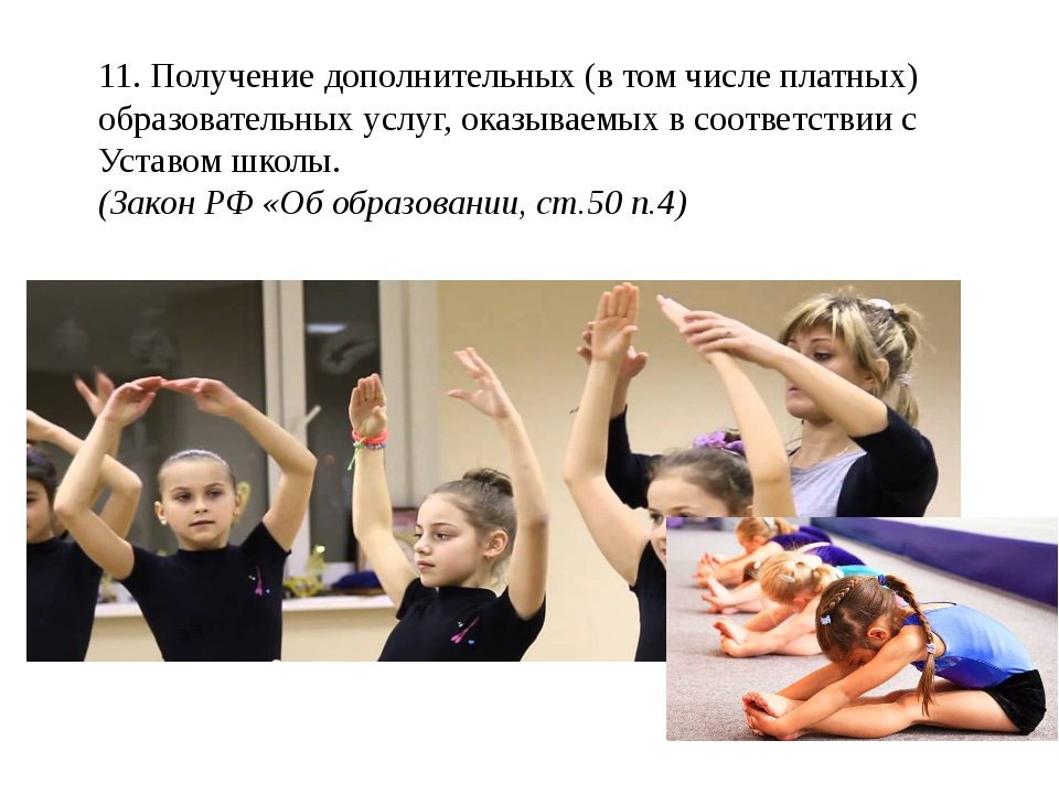 11. Получение дополнительных (в том числе платных) образовательных услуг, ока...