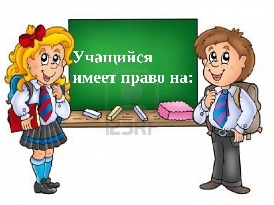 Учащийся имеет право на: