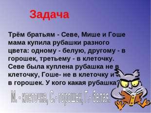 Трём братьям - Севе, Мише и Гоше мама купила рубашки разного цвета: одному -