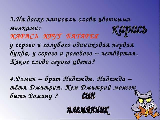 3.На доске написали слова цветными мелками: КАРАСЬ КРУГ БАТАРЕЯ у серого и го...
