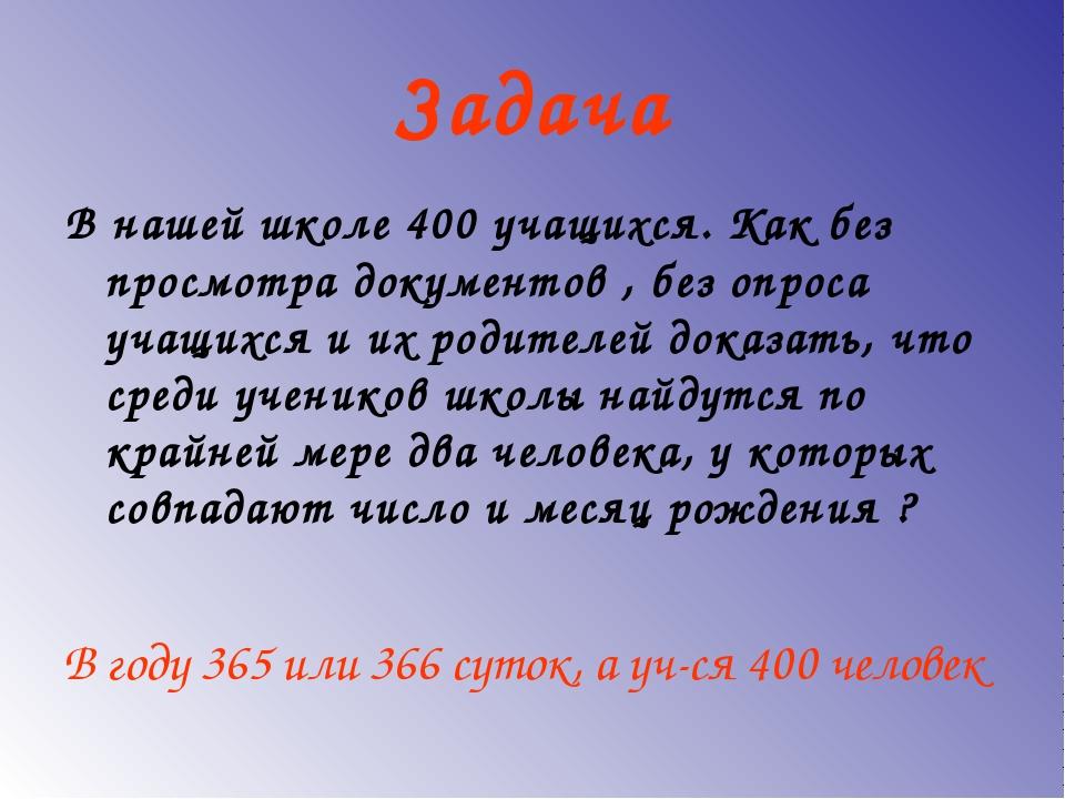Задача В нашей школе 400 учащихся. Как без просмотра документов , без опроса...