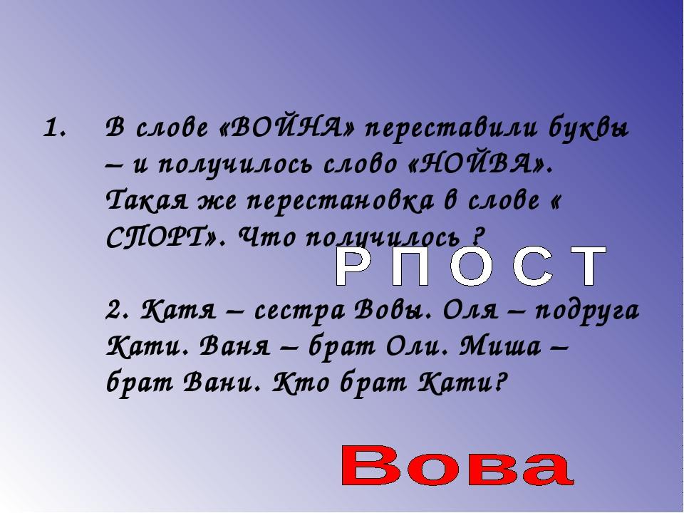 В слове «ВОЙНА» переставили буквы – и получилось слово «НОЙВА». Такая же пере...