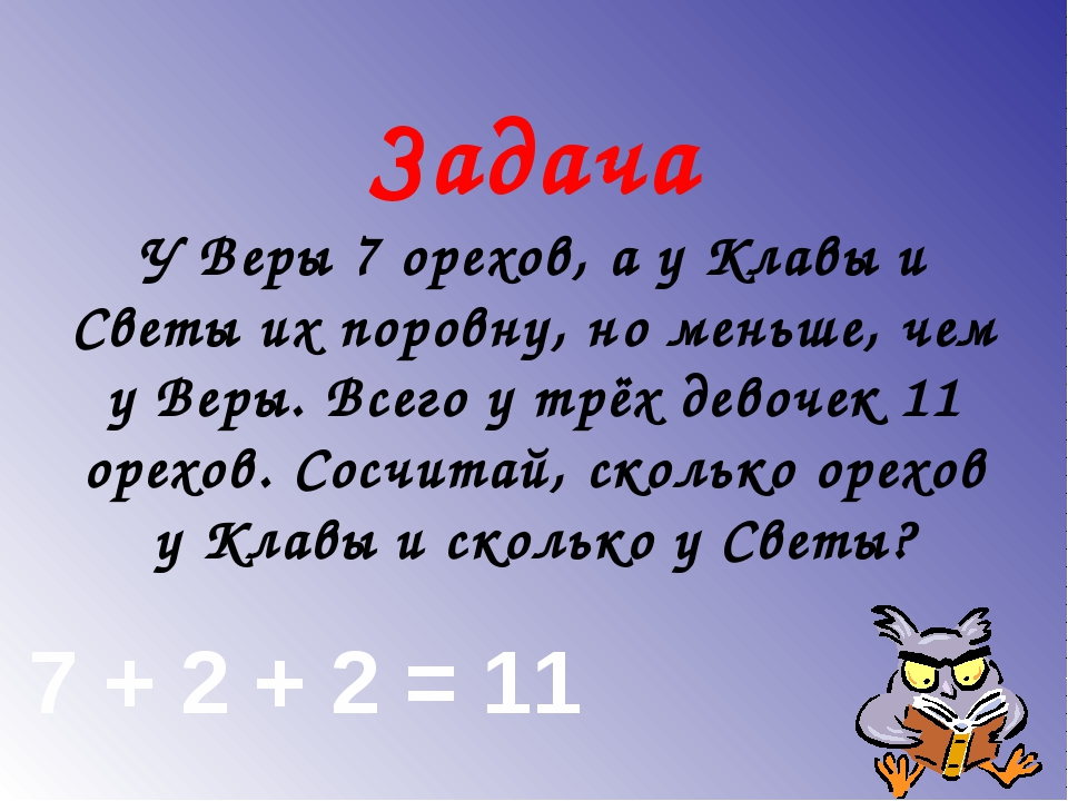 Задача У Веры 7 орехов, а у Клавы и Светы их поровну, но меньше, чем у Веры....