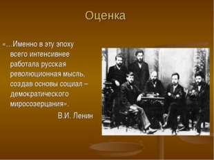 Оценка «…Именно в эту эпоху всего интенсивнее работала русская революционная