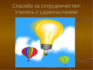 Спасибо за сотрудничество! Учитесь с удовольствием!