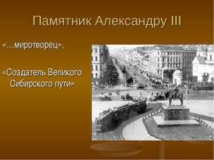 Памятник Александру III «…миротворец», «Создатель Великого Сибирского пути»